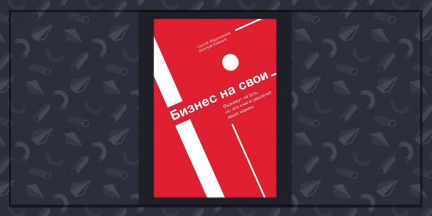 Книги про бизнес: «Бизнес на свои», Дмитрий Кибкало, Сергей Абдульманов