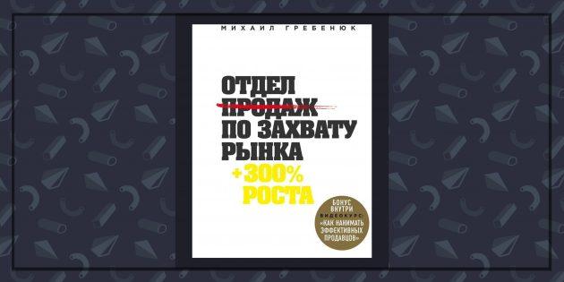 Книги про бизнес: «Отдел продаж по захвату рынка», Михаил Гребенюк