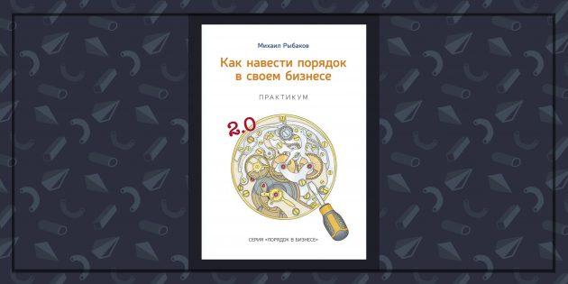 Книги про бизнес: «Как навести порядок в своём бизнесе», Михаил Рыбаков