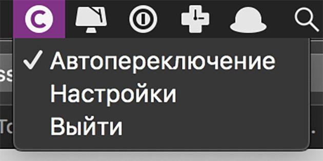 Выпадающее меню переключателя раскладки Caramba Switcher для macOS