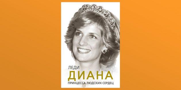«Леди Диана», Софья Бенуа