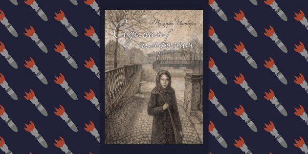 Лучшие книги о Великой Отечественной войне: «Седьмая симфония», Тамара Цинберг
