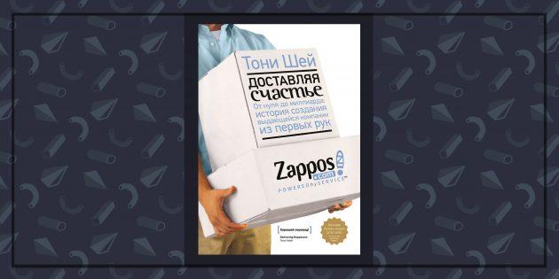 Книги про бизнес: «Доставляя счастье», Тони Шей