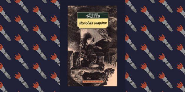 Лучшие книги о Великой Отечественной войне: «Молодая гвардия», Александр Фадеев