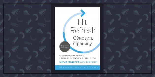 Книги про бизнес: «Обновить страницу», Сатья Наделла