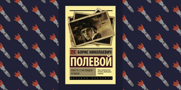 Лучшие книги о Великой Отечественной войне: «Повесть о настоящем человеке», Борис Полевой