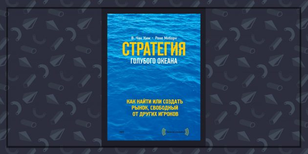 Книги про бизнес: «Стратегия голубого океана», Рене Моборн, Ким Чан