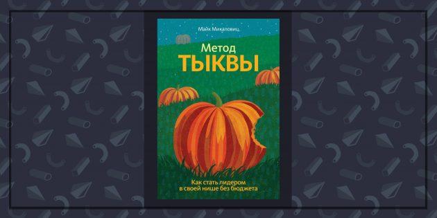 Книги про бизнес: «Метод тыквы», Майк Микаловиц