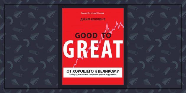 Книги про бизнес: «От хорошего к великому», Джим Коллинз