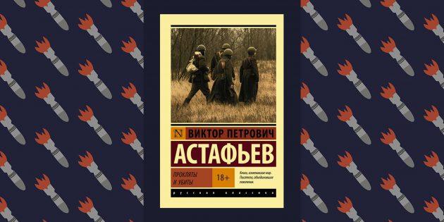 Лучшие книги о Великой Отечественной войне: «Прокляты и убиты», Виктор Астафьев