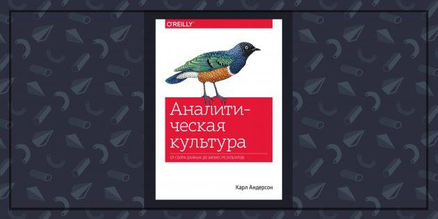 Книги про бизнес: «Аналитическая культура: от сбора данных до бизнес-результатов», Карл Андерсон