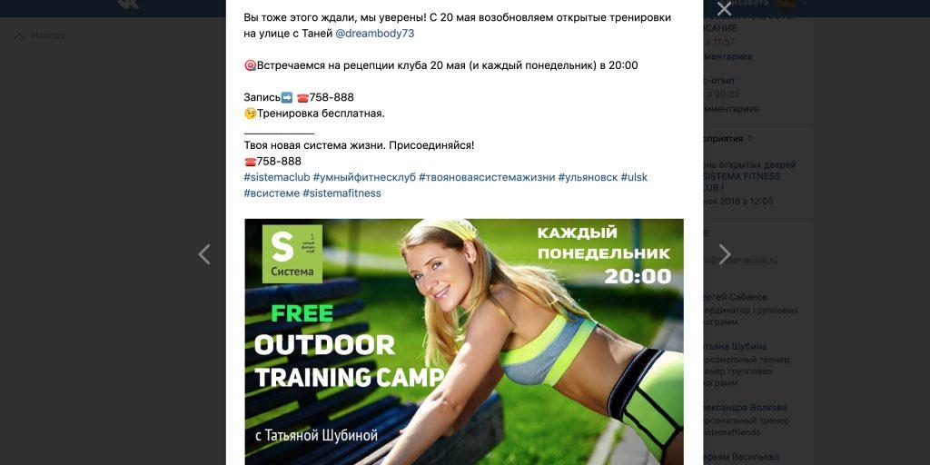 Фитнес-клуб: бесплатная тренировка