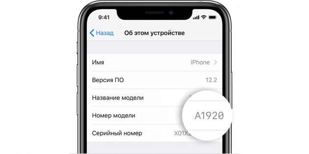 Номер модели позволит отличить восстановленный iPhone от нового