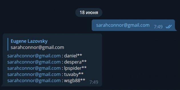 Слитые пароли в Telegram-боте MailSearchBot