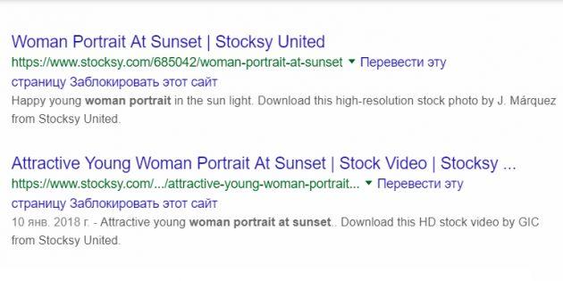 Как заблокировать сайт в результатах поиска Google