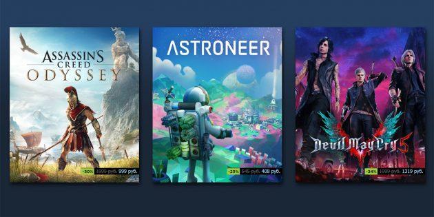 Скидки на летней распродаже Steam 2019
