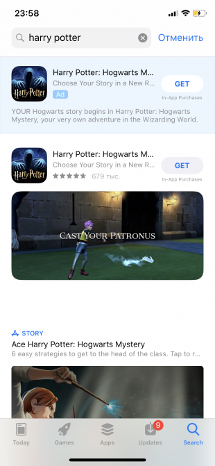 поиск Harry Potter: Wizards Unite в App Store