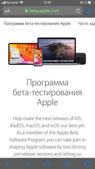 Как установить iOS 13на iPhone: откройте страницу программы бета-тестирования Apple