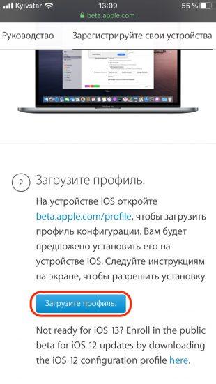 Как установить iOS 13на iPhone: перейдите в раздел «Зарегистрируйте свои устройства»