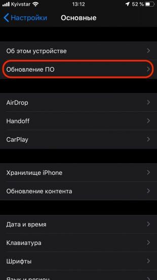 Как установить iOS 13на iPhone: обновитесь до iOS 13