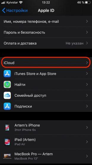 Как установить iOS 13на iPhone: сделайте резервную копию