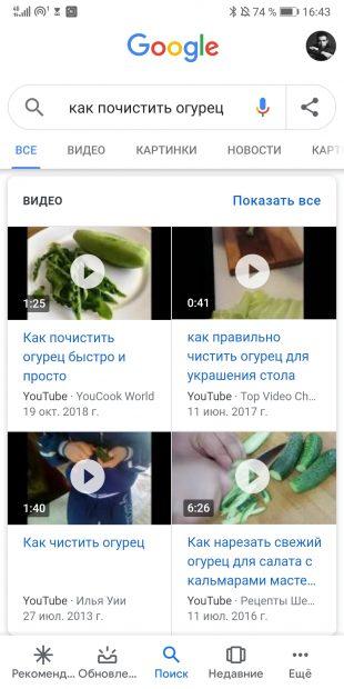 Кнопка «Поделиться запросом» в поиске Google для Android
