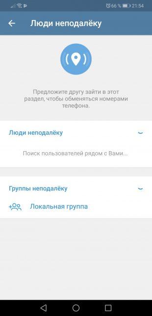 поиск геочата в Telegram