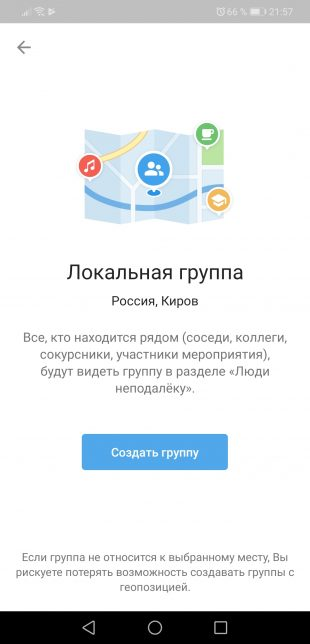 создание геочата в Telegram