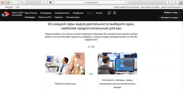 Тест на профориентацию: «Поступи онлайн»