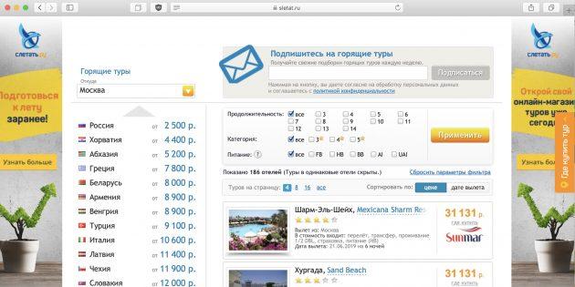 Дешёвые туры можно искать на Слетать.ру