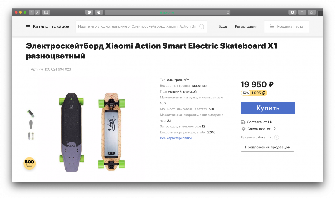 Электротранспорт: электроскейт Xiaomi Action Smart Electric Skateboard X1