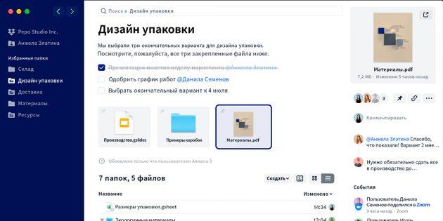Dropbox выпустила новое десктопное приложение