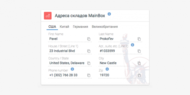 Адрес ячейки Mainbox