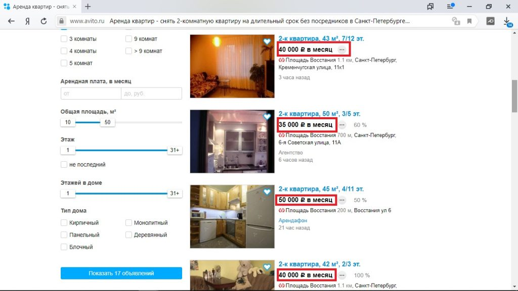 Объявление о сдаче квартиры или её продаже