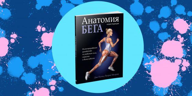 Как научиться быстро бегать: «Анатомия бега», Джо Пулео и Патрик Милрой