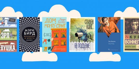 25 книг, которые можно прочесть в самолёте по дороге в отпуск