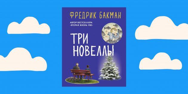 «Три новеллы», Фредрик Бакман