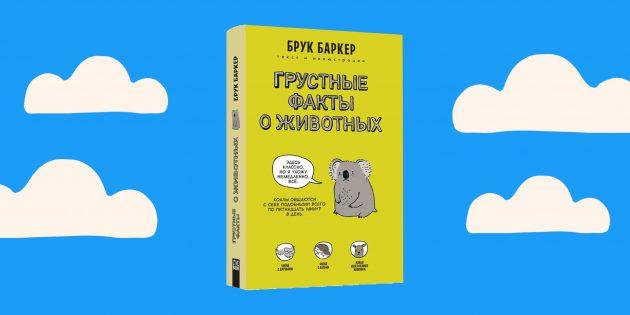 «Грустные факты о животных», Брук Баркер