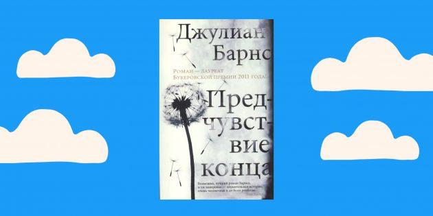 «Предчувствие конца», Джулиан Барнс