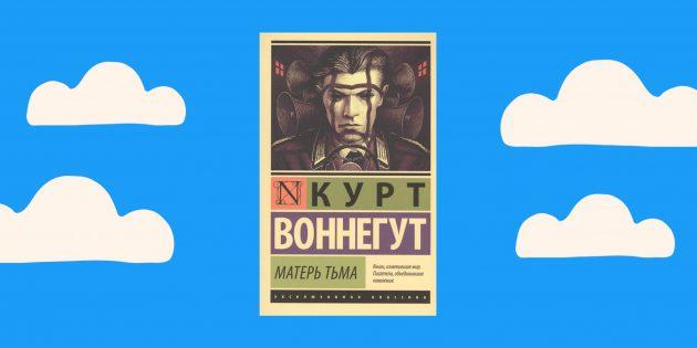 «Матерь Тьма», Курт Воннегут