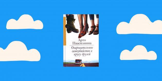 «Очаровательное самоубийство в кругу друзей», Арто Паасилинна