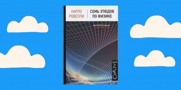 «Семь этюдов по физике», Карло Ровелли
