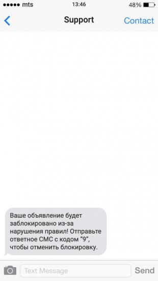 Обман по СМС