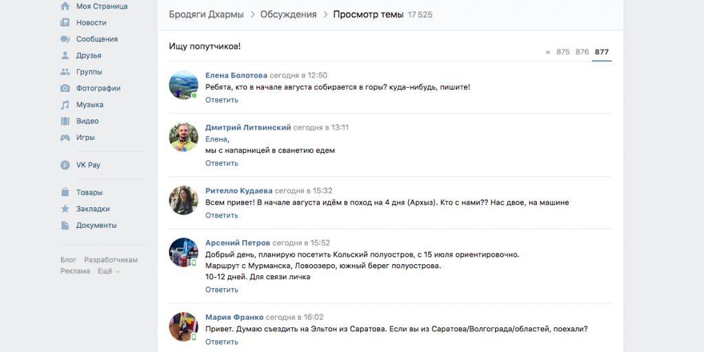 Где искать попутчиков: «ВКонтакте»