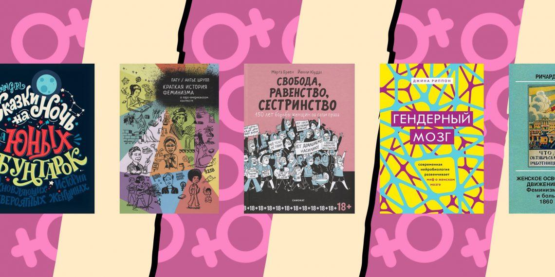 """Картинки по запросу """"книга для феминистки"""""""