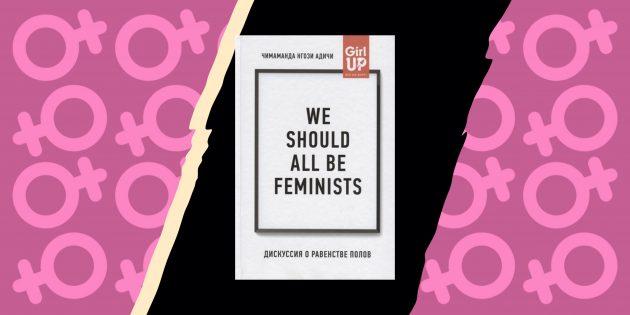 «We should all be feminists. Дискуссия о равенстве полов», Адичи Нгози Чимаманда