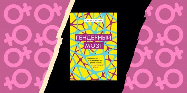 Книги о феминизме: «Гендерный мозг. Современная нейробиология развенчивает миф о женском мозге», Джина Риппон
