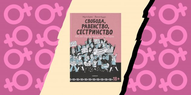 «Свобода, равенство, сестринство. 150лет борьбы женщин за свои права», Марта Бреен и Йенни Юрдал