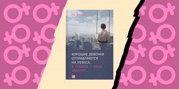 Книги о феминизме: «Хорошие девочки отправляются на небеса, а плохие — куда захотят...», Уте Эрхардт