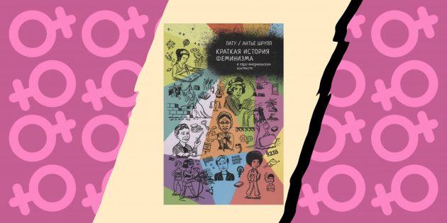 «Краткая история феминизма в евро-американском контексте», Антье Шрупп и Пату
